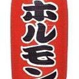 東京ホルモンズのプロフィール画像