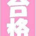 苦手科目克服のための個別指導塾・桜塾のプロフィール