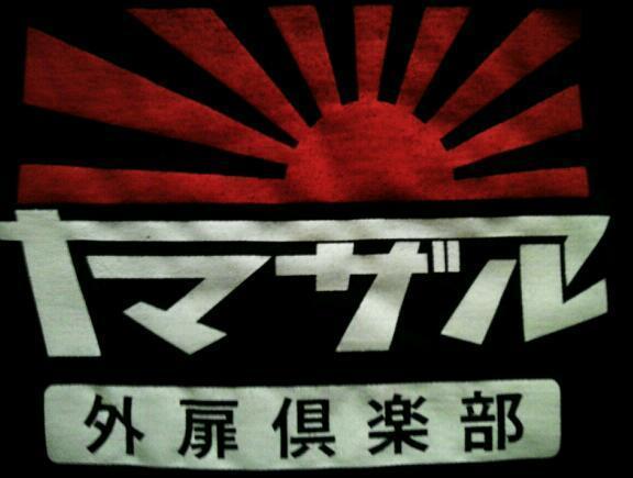 yamazaru-ricky