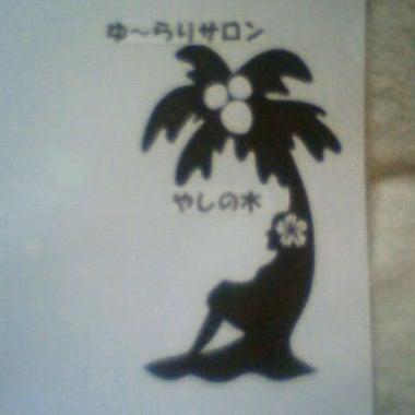魔法の時間@ゆ~らりサロンやしの木from千葉県柏