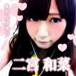☆*。・和宮>v∂*和菜☆*。・6/29誕生日!!