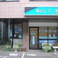 横山ピアノ教室のプロフィール