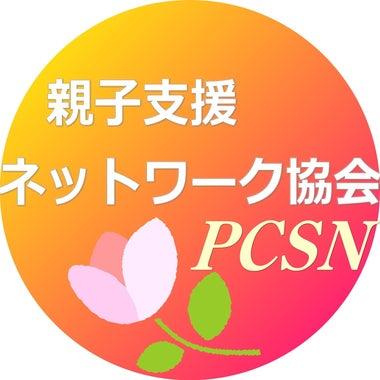 親子支援ネットワーク協会