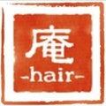 庵-hair-のプロフィール