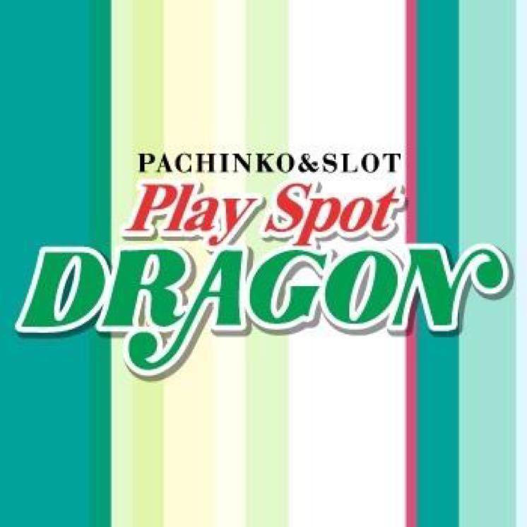 プレイスポットドラゴン