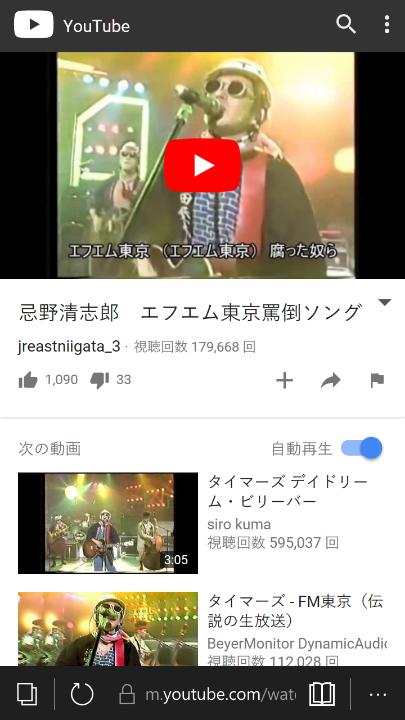 【東京FM罵倒ソング】是非クリックして見て観て↓