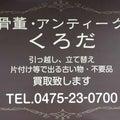 """骨董・アンティーク""""くろだ""""のプロフィール"""