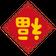 上海よもやま生活日記