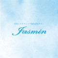 jasmin-kyotoのプロフィール