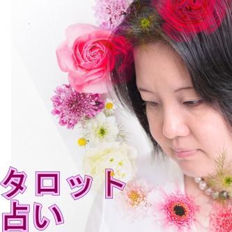 台東区のタロット占い師 ダイアナ 愛奈