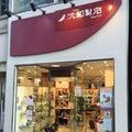 daiwa-shoe-storeのプロフィール