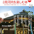 大阪・南河内の情報紙「らくうぇる。」編集部のプロフィール
