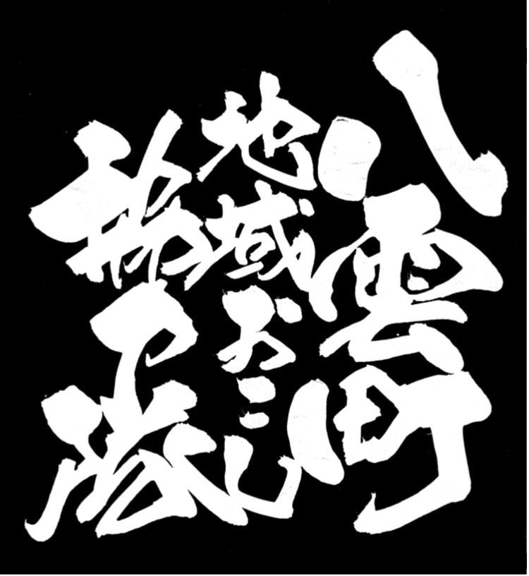 yakumocho-kyoryokutai