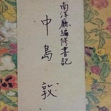 tonsensei-love