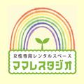 レンタルスペース☆ママレスタジオのプロフィール