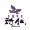 中国料理 詩仙の公式ブログのプロフィール