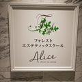 アリスのプロフィール