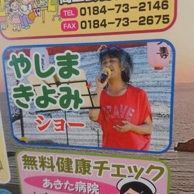 やしま きよみ  (又五郎) (男性)