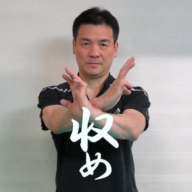 骨盤フィットネス&収め護身術スマスター(wii監修) 池田俊幸