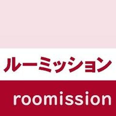 ルーミッション_ roomission