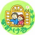 あみけるひろば横浜(横浜東部)代表:若年性認知症当事者きんちゃん・ちぃちゃんのプロフィール