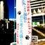 画像 『横浜わんニャンの会』のブログのユーザープロフィール画像