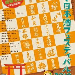 平安日本酒フェスティバル