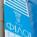 ギリシャ家庭料理 ΦΙΛΟΙ 【フィリ】のプロフィール