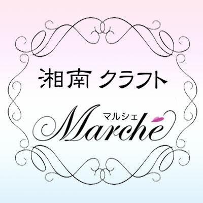 湘南クラフトMarche