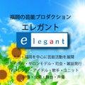 福岡芸能事務所エレガントプロモーションのプロフィール
