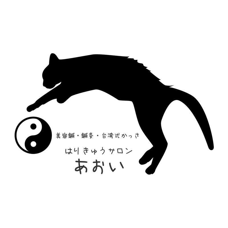 【愛知県安城市】ヴィーナスポイント美容鍼 はりきゅうサロンあおい