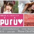 Puru♥ ~ぷる~のプロフィール