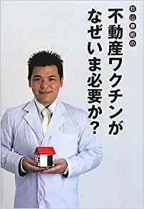 任意売却の専門家,杉山善昭