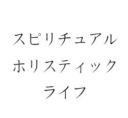 スピリチュアル・ホリスティック・ライフ  *ヒーリング&癒し*