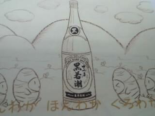 焼酎ほんわかくん (若潮酒造服部明)