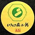 喜楽の会 川口喜三郎 公式ファンブログ By 喜楽華子のプロフィール