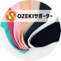 OZEKIサポーターのプロフィール