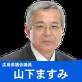 福山市選挙区広島県議会議員 山下ますみのプロフィール