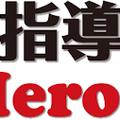 haruta-herosのプロフィール