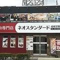 ネオスタンダード成城学園店 店長ブログのプロフィール