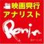 画像 roninの映画レビュー&けっこう当たる興行成績予想ブログのユーザープロフィール画像