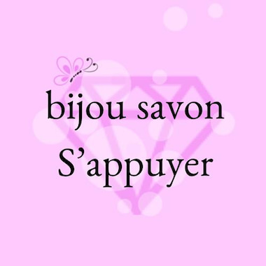 bijou savon S'appuyer  〜 ビジュ サボン  サピュイエ  〜