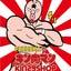 画像 キン肉マン KIN29SHOP 福岡のユーザープロフィール画像