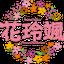 画像 滋賀県近江八幡市☆ハーバリウム教室hana*rifuu☆ハーバリウム各種資格講座から体験レッスンなどアットホームな中でレッスンしていますのユーザープロフィール画像