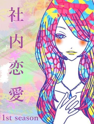 恋愛小説家 アリスの鏡