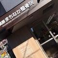 相模原市中央区にある整骨院のスタッフブログのプロフィール