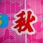 画像 秋山川釣の家★相模湖レンタルボート★のユーザープロフィール画像