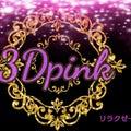 3d-pinkuのプロフィール