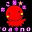 画像 たこ焼き noa*noaのブログのユーザープロフィール画像