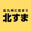kita-sumaのプロフィール